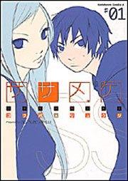 Sasameke édition Japonaise
