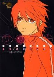 couverture, jaquette Sasanaki 1  (Kadokawa)