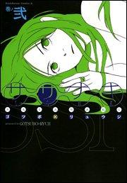 couverture, jaquette Sasanaki 2  (Kadokawa)