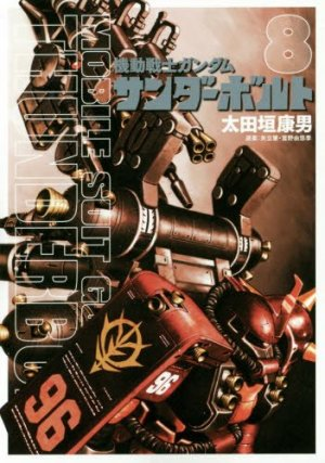 Mobile Suit Gundam - Thunderbolt 8