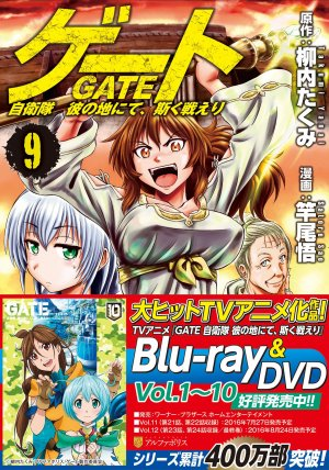couverture, jaquette Gate - Au-delà de la porte 9  (Alpha Polis) Manga