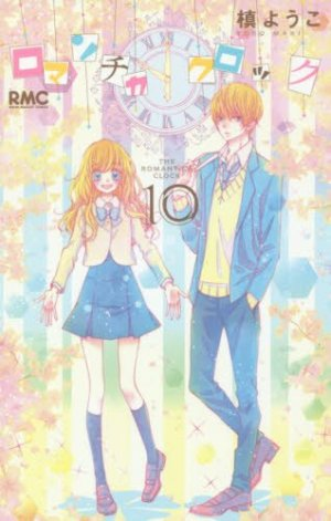Romantica Clock 10 Manga