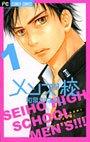 couverture, jaquette Seiho Men's School !! 1  (Shogakukan) Manga