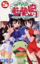 couverture, jaquette Nagasarete Airantô 5  (Square enix)