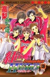 couverture, jaquette Crimson Hero 3  (Shueisha)