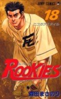 couverture, jaquette Rookies 18  (Shueisha)