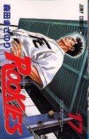 couverture, jaquette Rookies 17  (Shueisha)