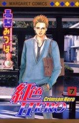 couverture, jaquette Crimson Hero 7  (Shueisha)