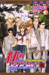 couverture, jaquette Crimson Hero 8  (Shueisha)