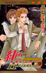 couverture, jaquette Crimson Hero 9  (Shueisha)