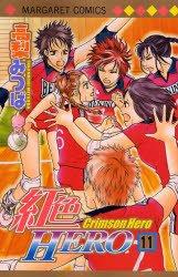 couverture, jaquette Crimson Hero 11  (Shueisha)