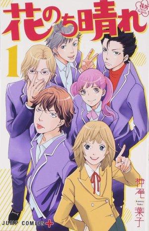 Hana nochi hare - Hana yori dango next season # 1