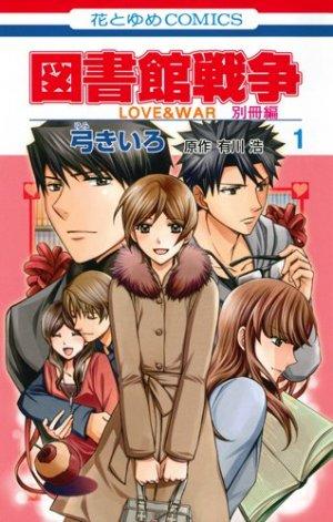 Toshokan Sensou - Love & War Bessatsu Hen # 1
