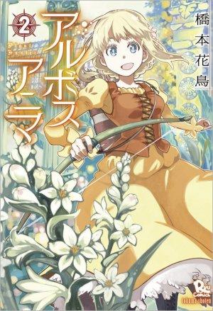 couverture, jaquette Arbos Anima 2  (Tokuma Shoten)