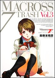 couverture, jaquette Macross 7 - Trash 3 Redecorated Version (Kadokawa)