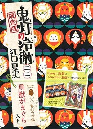 Hôzuki no Reitetsu édition Limitée