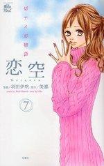 Koizora 7 Manga