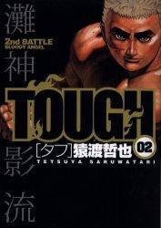 couverture, jaquette Free Fight - New Tough 2  (Shueisha)