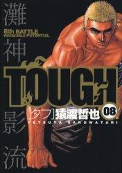 couverture, jaquette Free Fight - New Tough 8  (Shueisha)