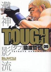 couverture, jaquette Free Fight - New Tough 9  (Shueisha)