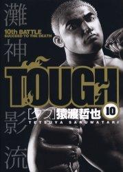 couverture, jaquette Free Fight - New Tough 10  (Shueisha)