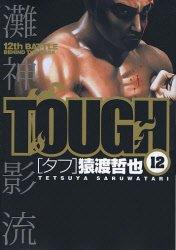 couverture, jaquette Free Fight - New Tough 12  (Shueisha)