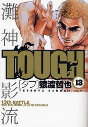 couverture, jaquette Free Fight - New Tough 13  (Shueisha)