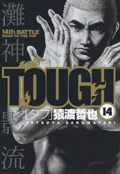 couverture, jaquette Free Fight - New Tough 14  (Shueisha)
