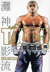 couverture, jaquette Free Fight - New Tough 15  (Shueisha)