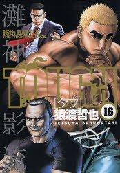 couverture, jaquette Free Fight - New Tough 16  (Shueisha)
