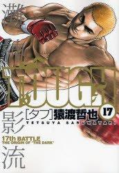 couverture, jaquette Free Fight - New Tough 17  (Shueisha)