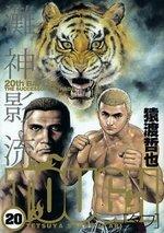 couverture, jaquette Free Fight - New Tough 20  (Shueisha)