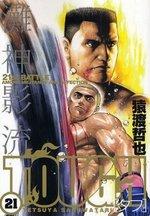 couverture, jaquette Free Fight - New Tough 21  (Shueisha)