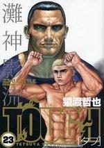 couverture, jaquette Free Fight - New Tough 23  (Shueisha)
