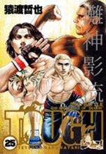 couverture, jaquette Free Fight - New Tough 25  (Shueisha)