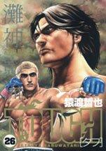 couverture, jaquette Free Fight - New Tough 26  (Shueisha)