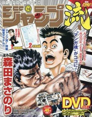 couverture, jaquette Jump Ryu 14 Jump Ryû (National) (Shueisha)
