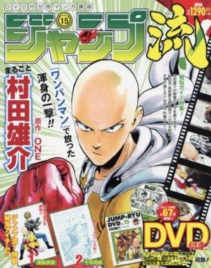 couverture, jaquette Jump Ryu 15 Jump Ryû (National) (Shueisha)