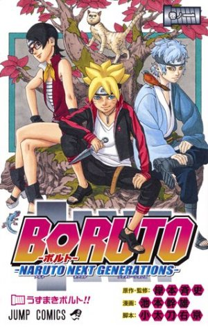 Boruto édition Simple