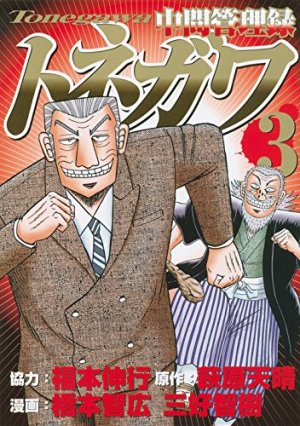 Chuukan Kanriroku Tonegawa # 3