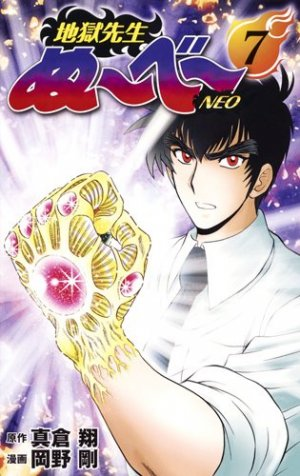Jigoku Sensei Nube Neo 7