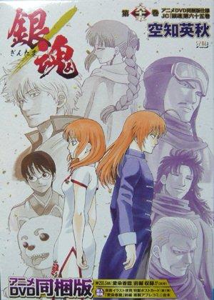 Gintama 65