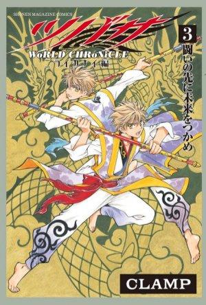 couverture, jaquette Tsubasa: WoRLD CHRoNiCLE 3  (Kodansha)