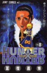 Hunter X Hunter # 8