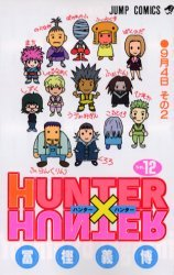 Hunter X Hunter # 12