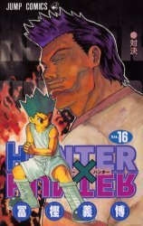 Hunter X Hunter # 16
