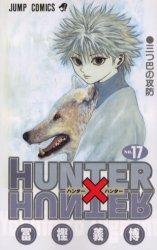 Hunter X Hunter # 17