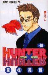 Hunter X Hunter # 19
