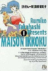 Maison Ikkoku édition Bunko