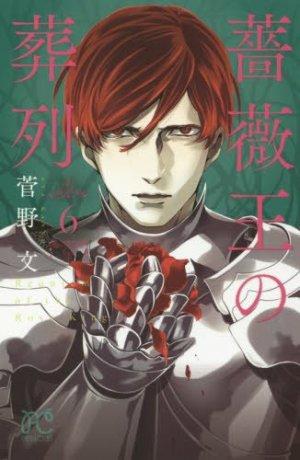 couverture, jaquette Le Requiem du Roi des Roses 6  (Akita shoten)